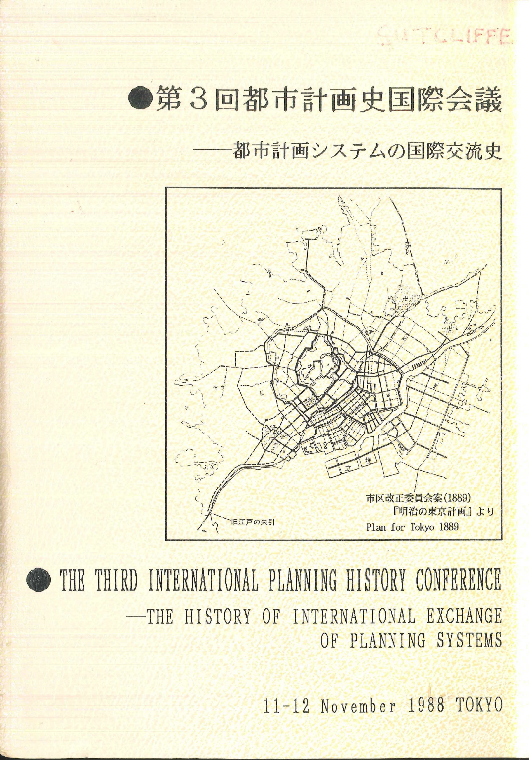 View Vol. 3 No. 1 (1988): The History of International Exchange of Planning Systems